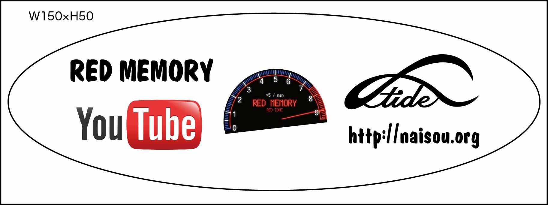 画像1: Red memoryコラボステッカー(期間限定)